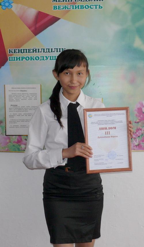 Фариза Дуйсенбаева