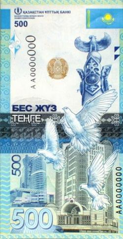 банкнота-500тг1