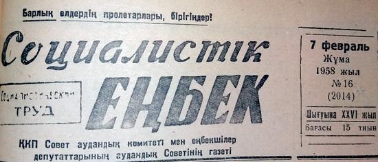 колос-1958_2