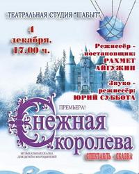 афиша Снежная королева