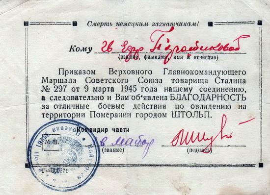 75-поротикова_2