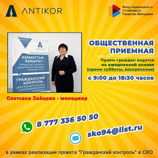 службы-антикор1